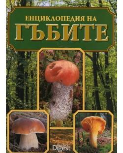 Енциклопедия на гъбите (твърди корици)