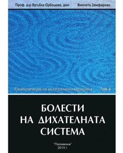 Енциклопедия по интегративна медицина - том 4: Болести на дихателната система