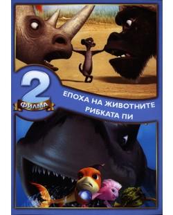 Епохата на животните и Рибката Пи (2 DVD)