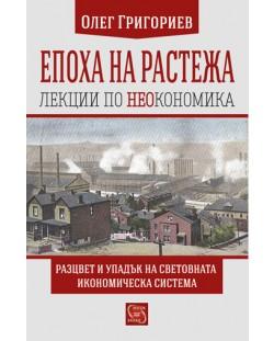 epoha-na-rastezha-lektsii-po-neokonomika-meki-koritsi