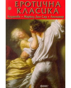 Еротична класика: Казанова, Маркиз дьо Сад, Аполинер