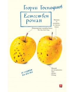 Естествен роман (специално издание)