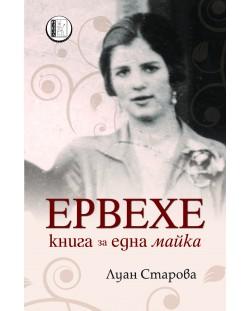 Ервехе – книга за една майка