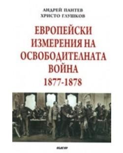 Европейски измерения на Освободителната война 1877-1878