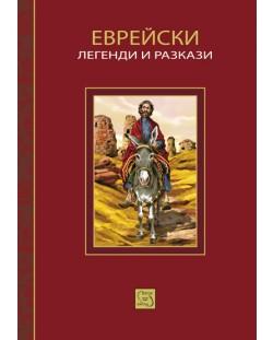 Еврейски легенди и разкази