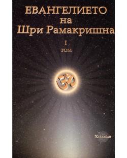 Евангелието на Шри Рамакришна 1