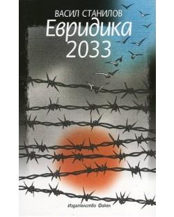 Евридика 2033