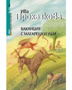 Ваканция с магарешки уши (Европейски разказвачи XX - XXI век)