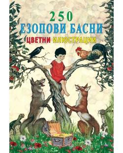250 езопови басни с цветни илюстрации