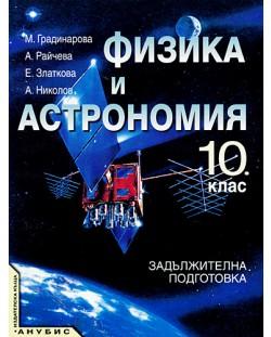 Физика и астрономия - 10. клас (задължителна подготовка)