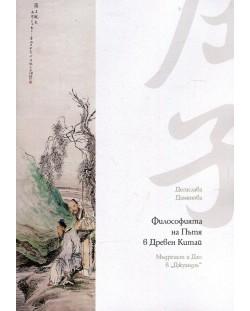 filosofiyata-na-patya-v-dreven-kitay-madretsat-i-dao-v-dzhuandza