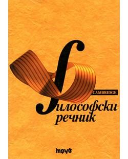 Философски речник (твърди корици)