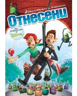 Отнесени (DVD)