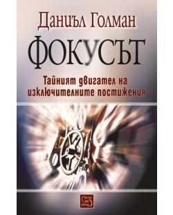 fokusat-tayniyat-dvigatel-na-izklyuchitelnite-postizheniya-tvardi-koritsi