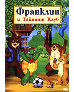 Франклин и тайният клуб (DVD)