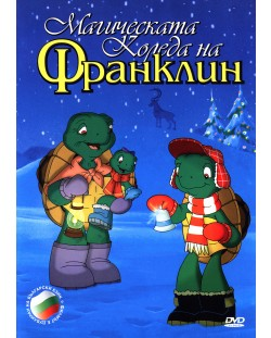 Франклин: Магическата Коледа (DVD)