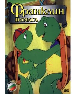 Франклин помага (DVD)