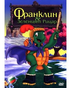 Франклин и зеленият рицар (DVD)