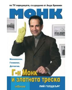 Г-н Монк и златната треска
