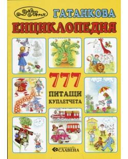 Гатанкова енциклопедия