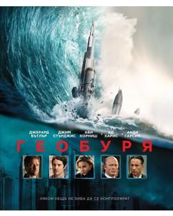 Геобуря (Blu-ray)
