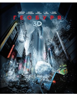 Геобуря 3D (Blu-ray)