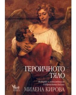 Героичното тяло. История и мъжественост в Еврейската Библия