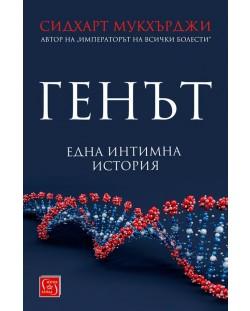 Генът. Една интимна история (твърди корици)