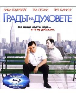 Градът на духовете (Blu-Ray)