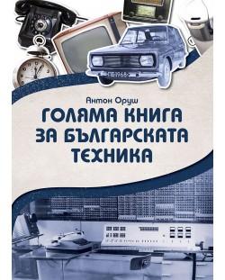 Голяма книга за българската техника