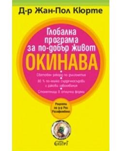 Глобална програма за по-добър живот ОКИНАВА