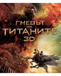 Гневът на титаните 3D (Blu-Ray)