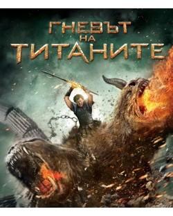 Гневът на титаните (Blu-Ray)