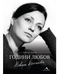 Невена Коканова. Години любов