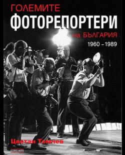 Големите фоторепортери на България 1960–1989