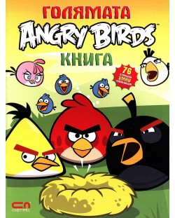 golyamata-angry-birds-kniga