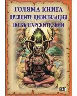 golyama-kniga-drevnite-tsivilizatsii-po-balgarskite-zemi