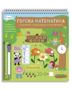 Горска математика събиране, изваждане и часовника (Книжка с изтриващи се страници и флумастер)