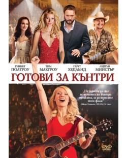 Готови за кънтри (DVD)