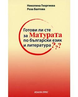 Готови ли сте за матурата по български език и литературa?
