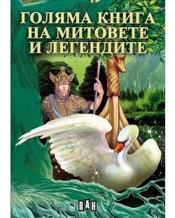 Голяма книга на митовете и легендите