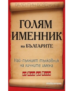 Голям именник на българите