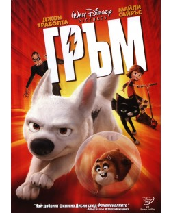 Гръм (DVD)