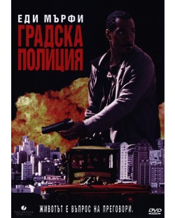 Градска Полиция (DVD)
