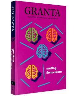 Granta България 6: Отвъд болестта