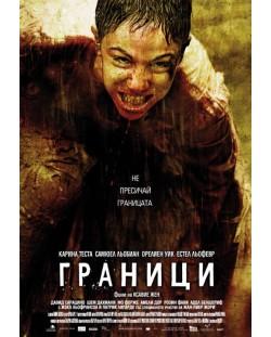 Граници (DVD)
