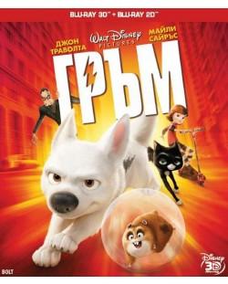 Гръм 3D + 2D (Blu-Ray)