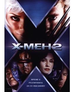 Х-мен 2 (DVD)