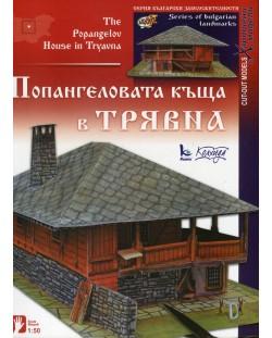 Хартиен модел: Попангеловата къща в Трявна