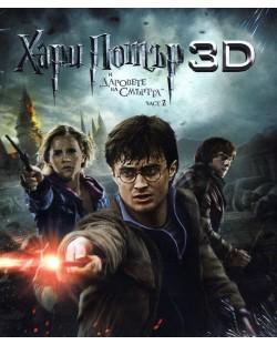 Хари Потър и Даровете на смъртта: Част 2 3D (Blu-Ray)